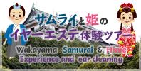 サムライと姫のイヤーエステ体験ツアー